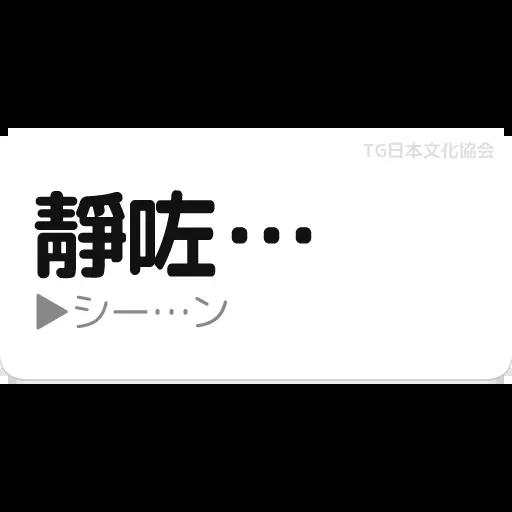 日文1 - Sticker 2