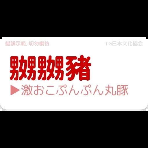 日文1 - Sticker 16