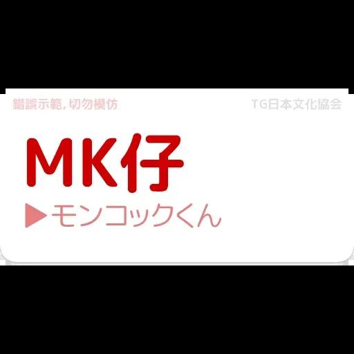 日文1 - Sticker 11