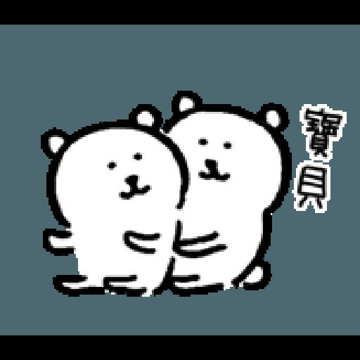 自我吐槽的白熊 亂來填充包1 (甜蜜) - Sticker 25