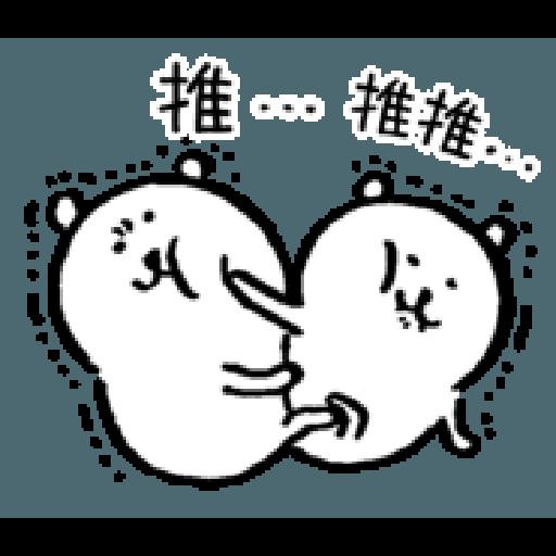 自我吐槽的白熊 亂來填充包1 (甜蜜) - Sticker 18