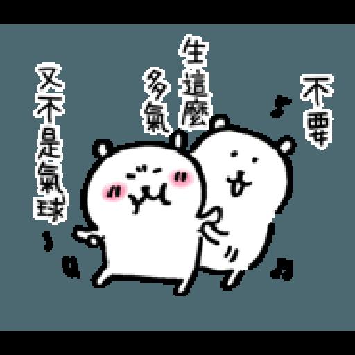 自我吐槽的白熊 亂來填充包1 (甜蜜) - Sticker 4