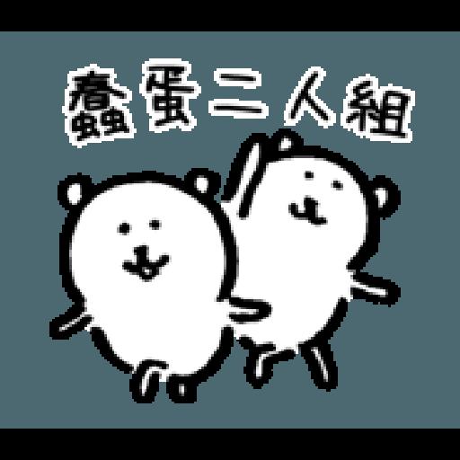 自我吐槽的白熊 亂來填充包1 (甜蜜) - Sticker 6