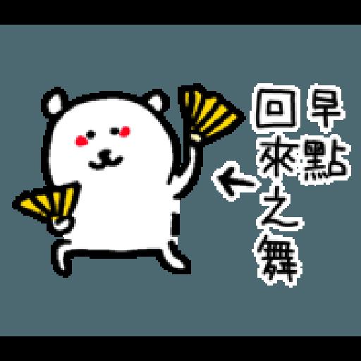 自我吐槽的白熊 亂來填充包1 (甜蜜) - Sticker 23