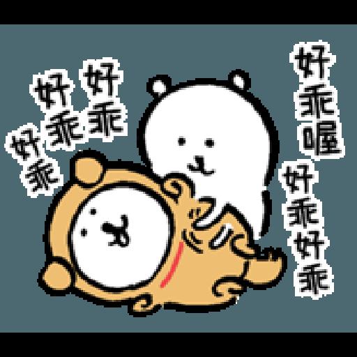 自我吐槽的白熊 亂來填充包1 (甜蜜) - Sticker 16