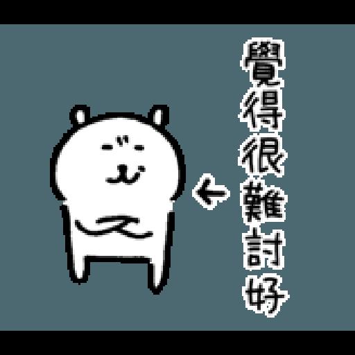 自我吐槽的白熊 亂來填充包1 (甜蜜) - Sticker 21