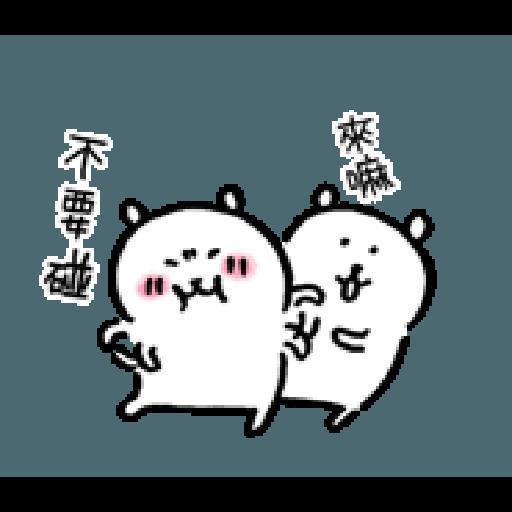 自我吐槽的白熊 亂來填充包1 (甜蜜) - Sticker 2