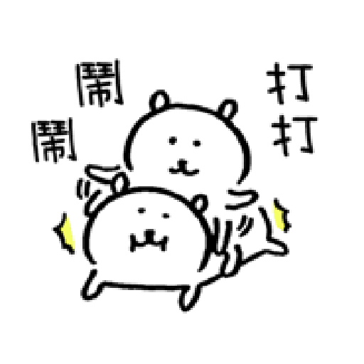 自我吐槽的白熊 亂來填充包1 (甜蜜) - Sticker 15