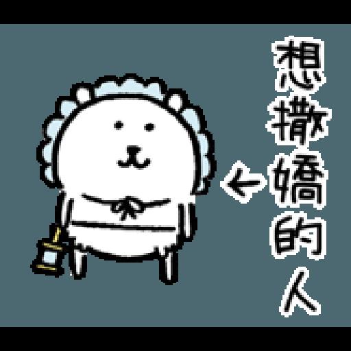 自我吐槽的白熊 亂來填充包1 (甜蜜) - Sticker 22