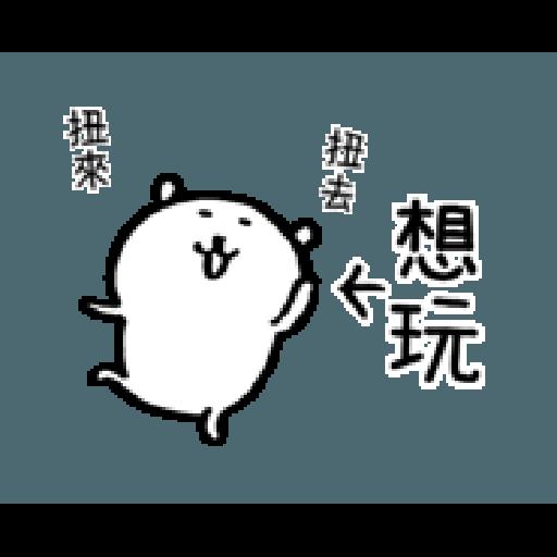 自我吐槽的白熊 亂來填充包1 (甜蜜) - Sticker 19