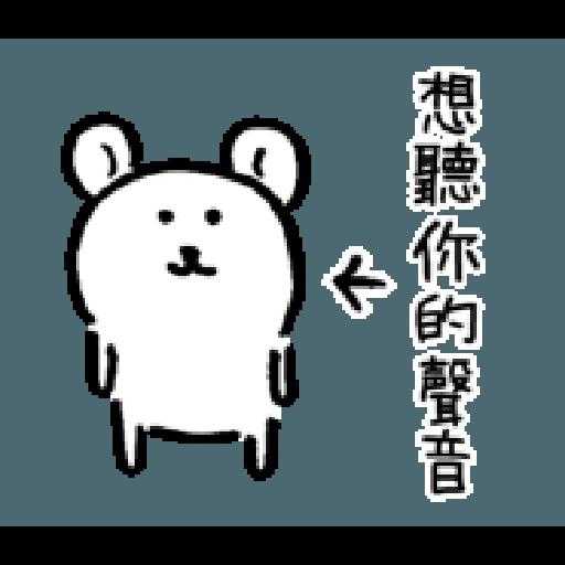 自我吐槽的白熊 亂來填充包1 (甜蜜) - Sticker 14