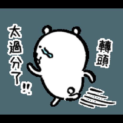 自我吐槽的白熊 亂來填充包1 (甜蜜) - Sticker 28