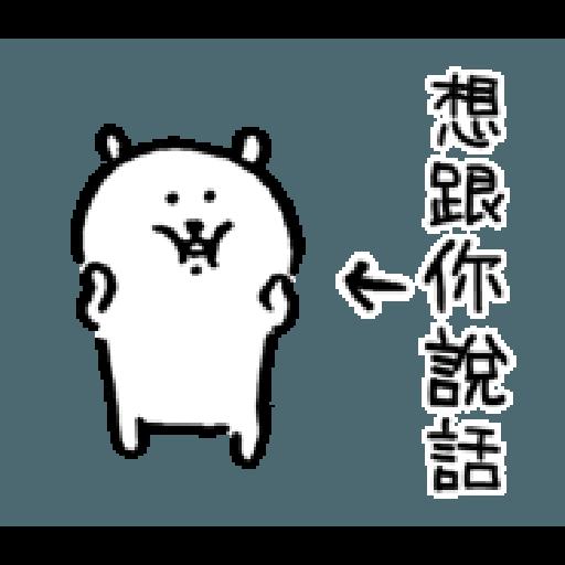 自我吐槽的白熊 亂來填充包1 (甜蜜) - Sticker 13
