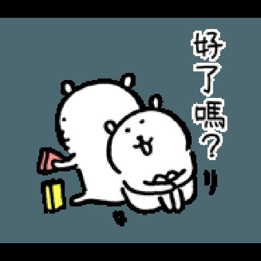 自我吐槽的白熊 亂來填充包1 (甜蜜) - Sticker 9