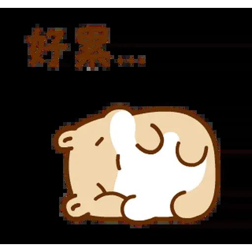 麻糬鼠鼠 - Sticker 8
