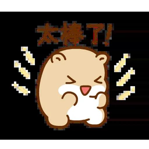 麻糬鼠鼠 - Tray Sticker