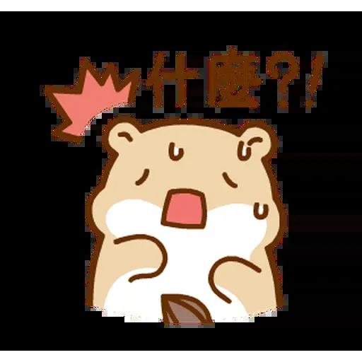 麻糬鼠鼠 - Sticker 6