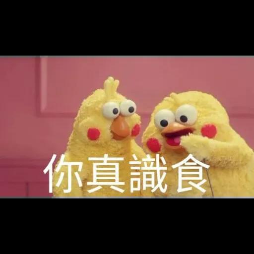 Docomo chicken - Sticker 12