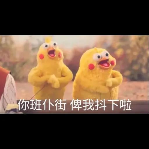 Docomo chicken - Sticker 6