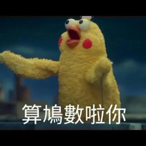 Docomo chicken - Sticker 13