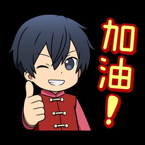 刀劍神域 新年快樂 - Sticker 1