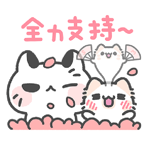 Akunya and Maonya's You can do it! 2 - Sticker 17