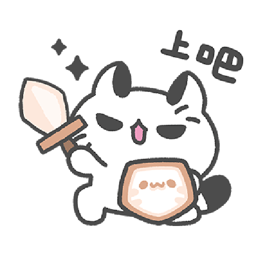Akunya and Maonya's You can do it! 2 - Sticker 4
