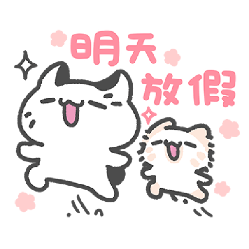 Akunya and Maonya's You can do it! 2 - Sticker 13