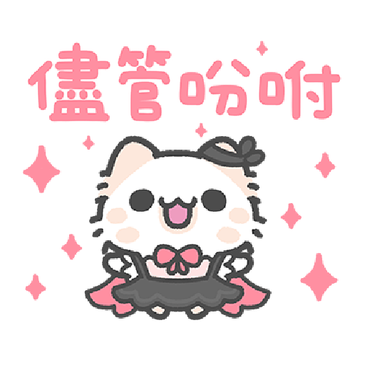 Akunya and Maonya's You can do it! 2 - Sticker 2