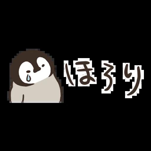 Nekopen words - Sticker 21
