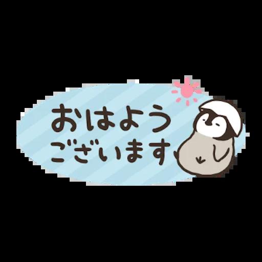 Nekopen words - Sticker 13