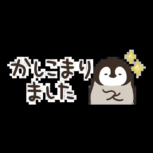 Nekopen words - Sticker 11
