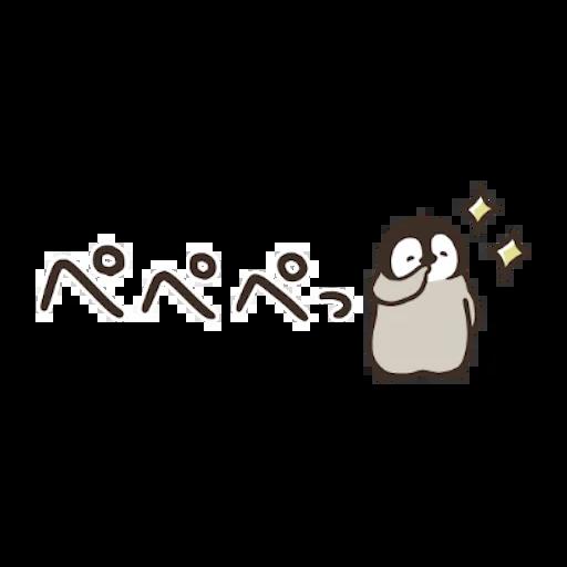 Nekopen words - Sticker 9