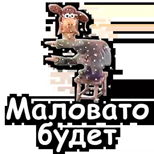 Падал прошлогодний снег - Sticker 3