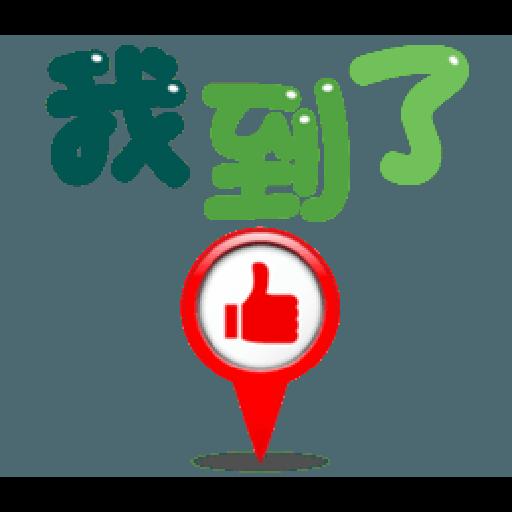 超大字實用的日常用語❤️❤️❤️ - Sticker 6