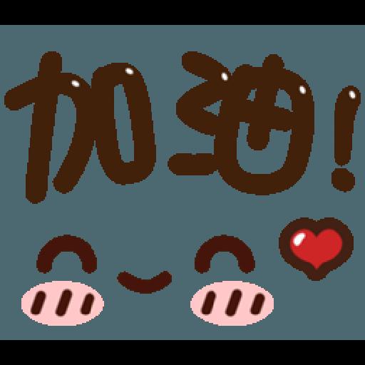 超大字實用的日常用語❤️❤️❤️ - Sticker 8