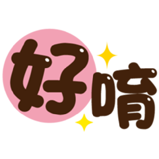 超大字實用的日常用語❤️❤️❤️ - Sticker 19