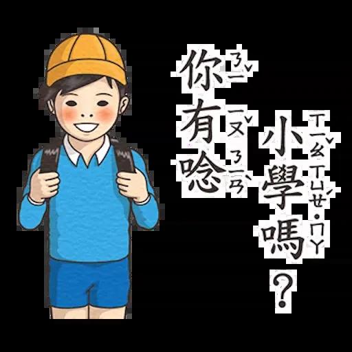 小學課本7 - Sticker 6