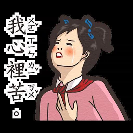 小學課本7 - Sticker 3