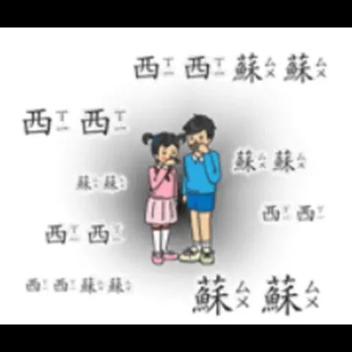 小學課本7 - Sticker 18