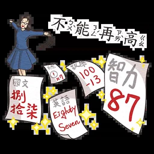 小學課本7 - Sticker 10