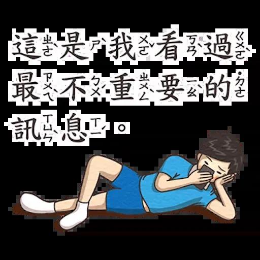小學課本7 - Sticker 9
