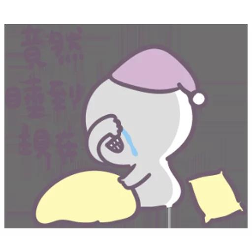 我女友瞓覺嘅樣 - Sticker 27