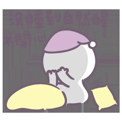 我女友瞓覺嘅樣 - Sticker 30