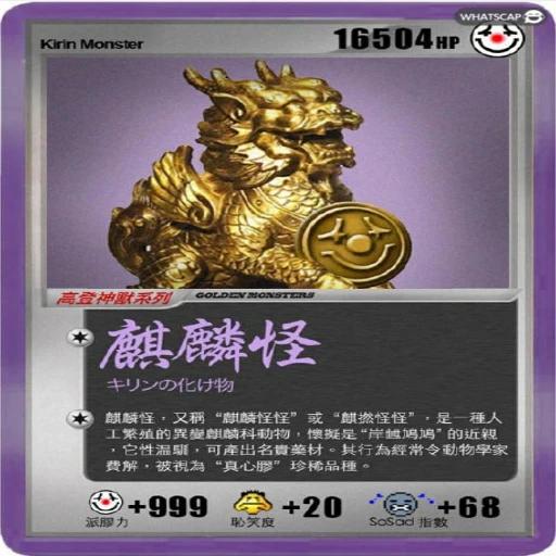 神獸卡 - Sticker 22
