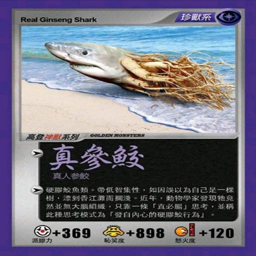 神獸卡 - Sticker 3