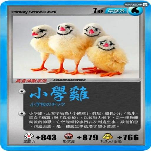 神獸卡 - Tray Sticker