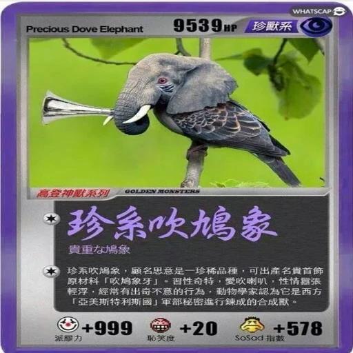 神獸卡 - Sticker 9