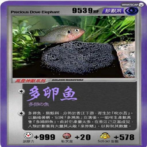 神獸卡 - Sticker 19
