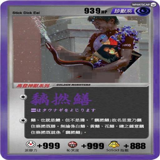 神獸卡 - Sticker 15